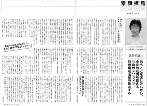 『月刊新医療』素顔拝見の記事