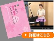 毎日歌って簡単健康いきいきトレーニング